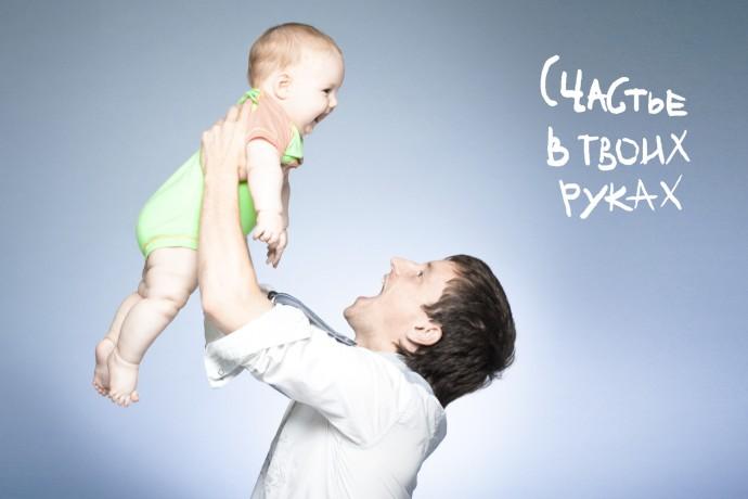 папа держит ребенка