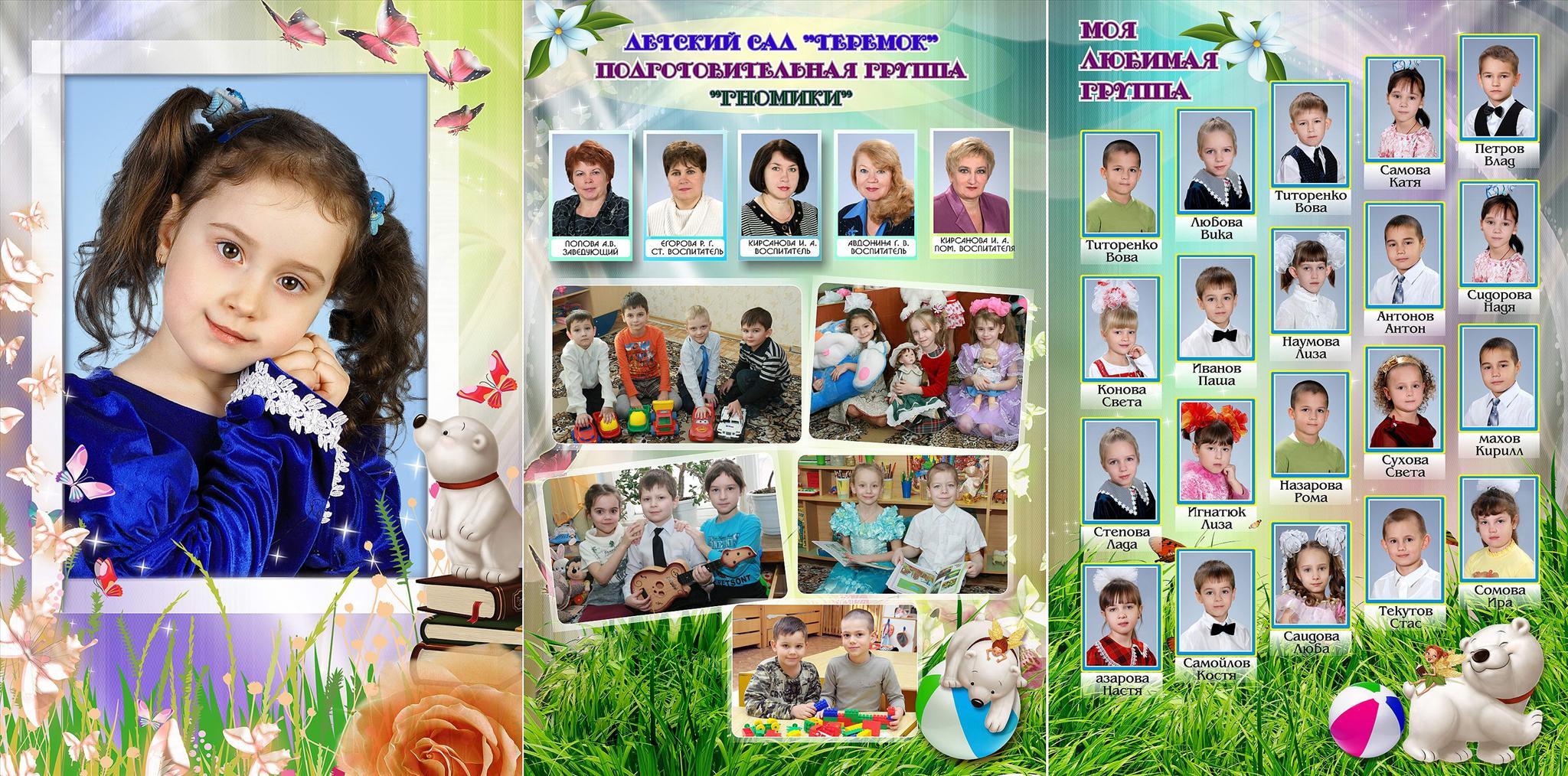 фотоальбом выпускника детского сада